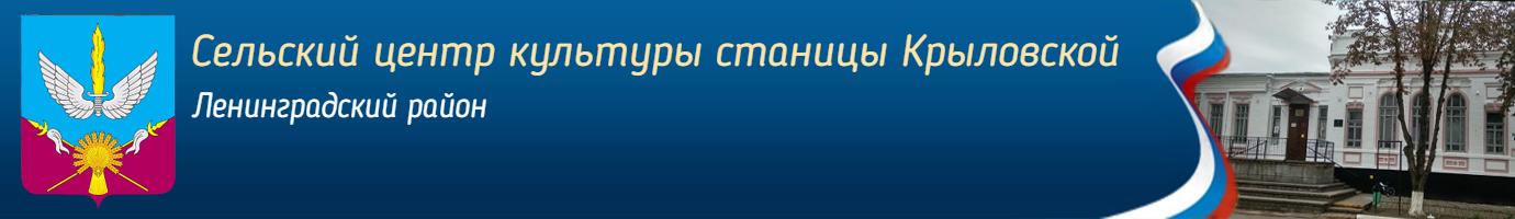 Сельский центр культуры станицы Крыловской